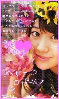 AKB48 ヘビーローテーションPV(歌詞文字入り)待ち受け画像 大島優子