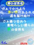 夢の世界を歌詞画海ビーチサイド砂浜待ち受け画像