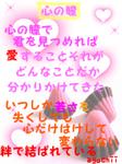 坂本九心の瞳歌詞画かわいいチロルチョコ
