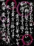 レディース漢字文字入りかわいい待ち受け画像